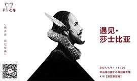 遇见 · 莎士比亚●用声音回忆经典2021第4期【艺立之声】配音沙龙●购票可得5.16演出免费票一张