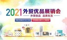 2021外贸优品展销会将于6月11日在济南举办!