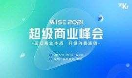 WISE2021超级商业峰会