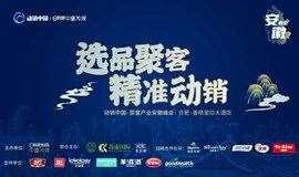 2021动销中国婴童产业安徽峰会