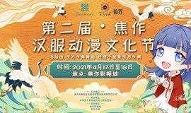第二届焦作汉服动漫文化节