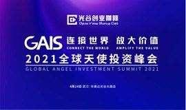 GAIS 2021全球天使投资峰会