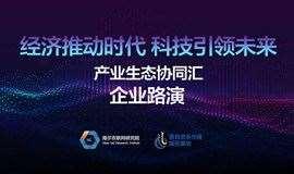 """""""经济推动时代 科技引领未来"""" 产业生态协同汇 企业路演"""