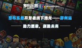 助力想象,创造未来——罗布乐思开发者线下沙龙郑州站