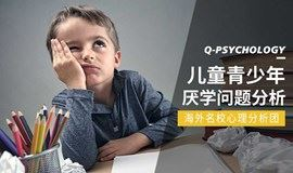 广州 & 儿童青少年厌学问题分析 | 1对1专业心理评估