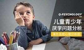儿童青少年厌学问题分析 | 1对1专业心理评估