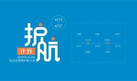 跨境电商品牌独立站营销护航计划(上海站)
