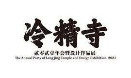 冷精寺和他的朋友们 — 艺术沙龙设计展览
