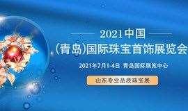 2021青岛国际珠宝首饰展览会