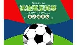 5.9-6.6 迷波隆第一届足球赛:这个夏天,五人制积分赛每周训练,冠军球队还有奖金!