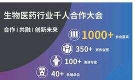 广东医谷邀您共聚BIW, China 2021,共商生物圈【合作|共融|创新未来】