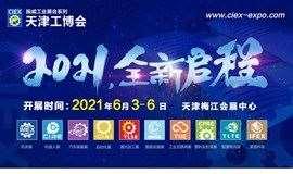 第十七届中国(天津)国际装备制造业博览会