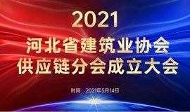 河北省建筑业协会供应链分会成立大会
