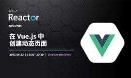 在线工作坊 | 在 Vue.js 中创建动态页面