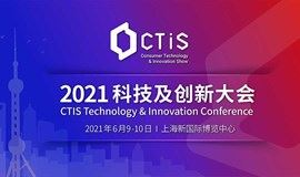 CTIS 2021 科技及创新大会