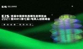 首届中国绿色直播生态博览会暨2021(第七届)电商人创新峰会