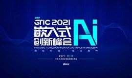 GTIC 2021嵌入式AI创新峰会