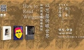 如何阅读维特根斯坦 | 《文化和价值:维特根斯坦笔记》读书分享会