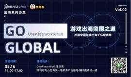 Go Global出海沙龙第二期|游戏出海开挂突围,给创业者加BUFF!