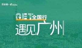芥末堆·GET全国行 | 遇见广州,新规下的在线教育