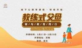 【济南站】教练式父母-爱与教育同行·即将开课