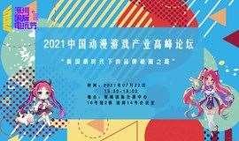 2021中国动漫游戏产业高峰论坛  #新国潮时代下的品牌破圈之路#