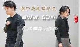 读演获过曹禺戏剧奖的首部网络话剧《www.com》