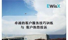 卓越的客户服务技巧训练与客户抱怨投诉 上海4月28-29日