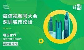 微信视频号大会-深圳城市论坛