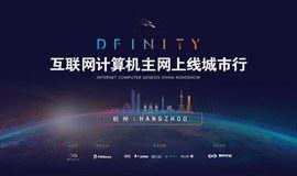 DFINITY互联网计算机主网上线城市行-杭州站