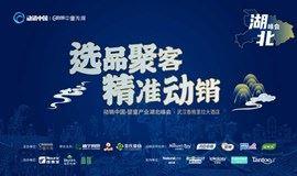 2021动销中国婴童产业湖北峰会