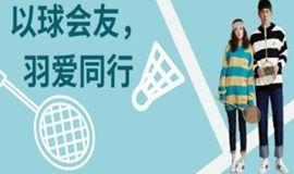 """【'羽'你有约、以球会友】5.15号广州羽毛球单身交友活动,与TA""""一拍即合""""的遇见"""