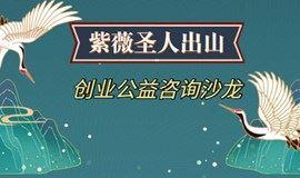 赤乌创客-新时代创业人(二十二)