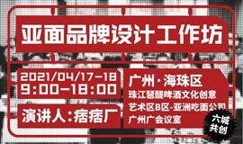 【六城共创 - 广州站】亚面品牌设计工作坊  #设计设计公司#