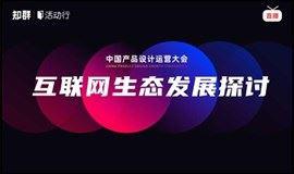 中国产品设计运营大会-互联网生态发展探讨