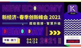 新经济•春季创新峰会2021