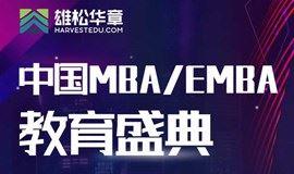 中国MBA/EMBA教育盛典