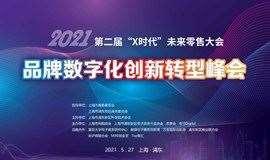 2021品牌数字化创新转型峰会暨数字化零售大会