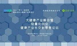 大健康产业峰会暨轻量化创业健康产业社交新零售论坛