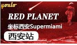 【4.24周六丨西安】西安超火酒吧Supermiami,寻找RED PLANET的终极电音狂欢年度红电音节就在这里!