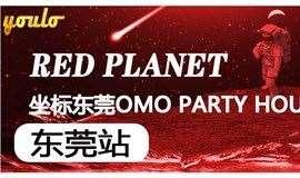 【4.24周六丨东莞】包下东莞超火酒吧OMO PARTY HOUSE寻找RED PLANET的终极电音狂欢!
