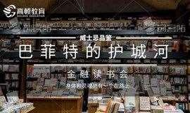 """【金融读书会+威士忌品鉴】""""巴菲特的护城河""""读书会+麦卡伦威士忌品鉴会"""