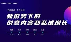 深圳站/新形势下的创意内容和私域增长