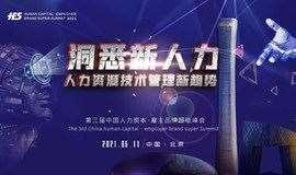 第三届中国人力资本·雇主品牌超级峰会