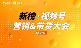 【在线直播】新榜视频号营销&带货大会