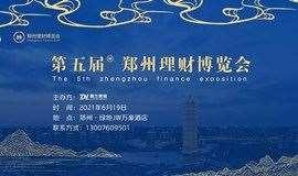 2021第五届郑州理财博览会暨金融行业峰会 将于6月19日举行