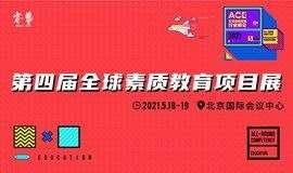 ACE2021全球素质教育项目展