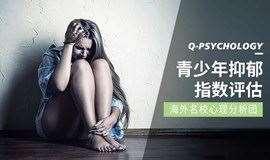 广州 & 不爱说话?失眠?莫名想哭? | 1对1专业青少年抑郁指数评测