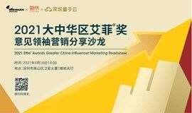 2021大中华区艾菲奖 | 意见领袖营销分享沙龙
