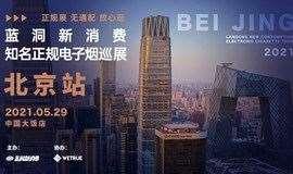 5月29日,京津冀电子烟巡展北京站免费报名